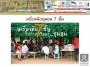 KIM Release ฉบับที่ 13/2563 เครื่องมือชุมชน 7 ชิ้น