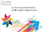 ชูธง�ผืนผ้า-บทเพลงเพิ่มพลังพลเมือง� ลุย 39 วันปฏิบัติการปฏิรูปประเทศไทย