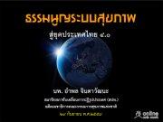 ธรรมนูญระบบสุขภาพ สู่ยุคประเทศไทย ๔.๐