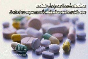 คอลัมน์ เพื่อสุขภาวะไทยเพื่อสังคมไทย
