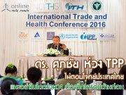 ดร. ศุภชัย ห่วง TPP ไม่ตอบโจทย์ประเทศไทย แนะอย่ารีบโดดร่วมวง ต้องศึกษารอบด้านก่อน