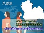 ห่วง �โรคเบาหวาน� คุกคามสุขภาพคนไทย ผนึกภาคีด้านสุขภาพแก้ปัญหาทั้งระบบ