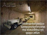 อิตัลไทยแจ้งเกิดเหมืองโปแตชอุดรทุ่มตั้งกองทุนจ่าย ค่าลอดใต้ถุน