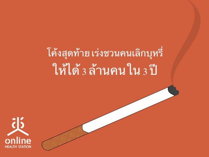 โค้งสุดท้าย เร่งชวนคนเลิกบุหรี่ ให้ได้ 3 ล้านคนใน 3 ปี