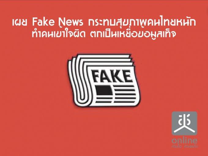 เผย Fake News กระทบสุขภาพคนไทยหนัก  ทำคนเข้าใจผิด ตกเป็นเหยื่อข้อมูลเท็จ
