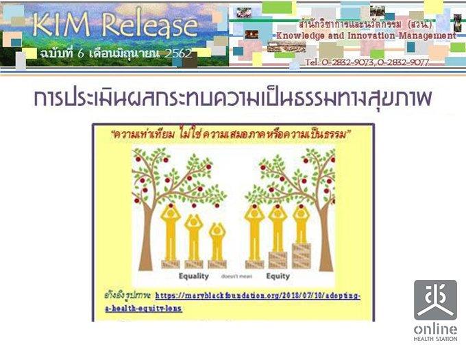 KIM Release ฉบับที่ 6/2562 การประเมินผลกระทบความเป็นธรรมทางสุขภาพ (Health Equity Impact Assessment)