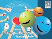 บทความ คืนความสุข�ให้สาธารณสุข โดย : นพ.อุดมศักดิ์ แซ่โง้ว