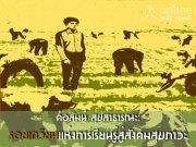 คอลัมน์ สุขสาธารณะ: รอยเกวียนแห่งการเรียนรู้สู่สังคมสุขภาวะ(1)  โดย  สุชน นนท์บุรี