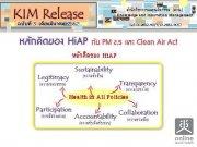 KIM Release ฉบับที่ 3/2562 หลักคิดของ HiAP กับ PM2.5 และ Clean Air Act