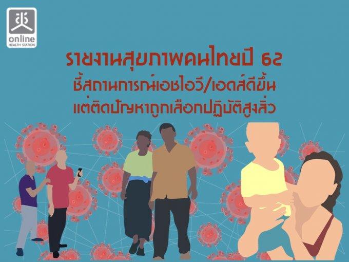 รายงานสุขภาพคนไทยปี 62 ชี้ สถานการณ์เอชไอวี/เอดส์ดีขึ้น แต่ติดปัญหาถูกเลือกปฏิบัติสูงลิ่ว