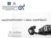พบคนไทยฆ่าตัวตายปีละ 4 พันคน เหตุหลักซึมเศร้า