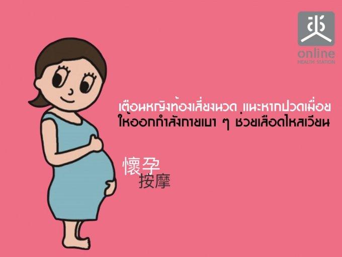 เตือนหญิงท้องเลี่ยงนวด แนะหากปวดเมื่อย  ให้ออกกำลังกายเบา ๆ ช่วยเลือดไหลเวียน