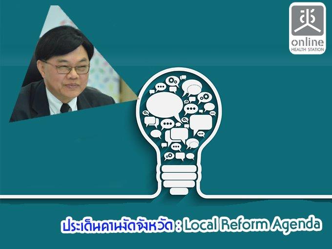 ประเด็นคานงัดจังหวัด : Local Reform Agenda
