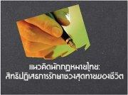 แนวคิดนักกฎหมายไทย: สิทธิปฏิเสธการรักษาช่วงสุดท้ายของชีวิต