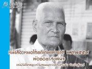 หนังสือ หมอไทยดีเด่นแห่งชาติ พ.ศ. ๒๕๕๙ พ่อหมอชอย สุขพินิจ