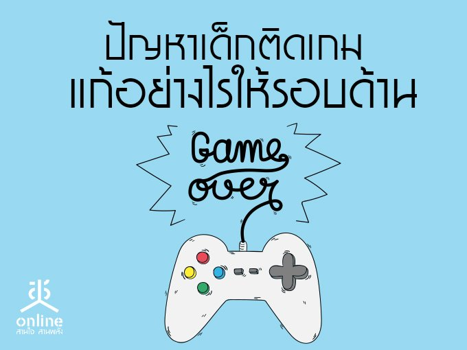 ปัญหาเด็กติดเกม แก้อย่างไรให้รอบด้าน