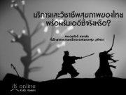 บริการและวิชาชีพสุขภาพของไทยพร้อมรับเออีซีจริงหรือ?