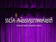 รางวัลสมัชชาสุขภาพแห่งชาติ National Health Assembly Award