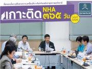 เกาะติด NHA 365 เปิดพื้นที่เสนอวาระสมัชชาสุขภาพแห่งชาติ
