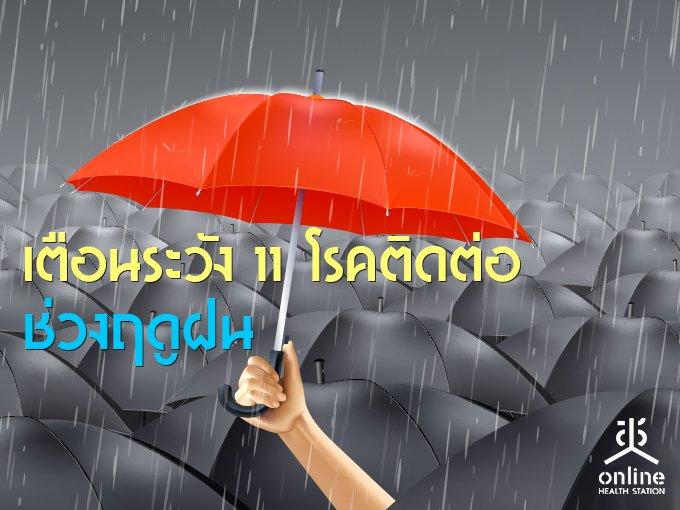 เตือนระวัง11โรคติดต่อช่วงฤดูฝน
