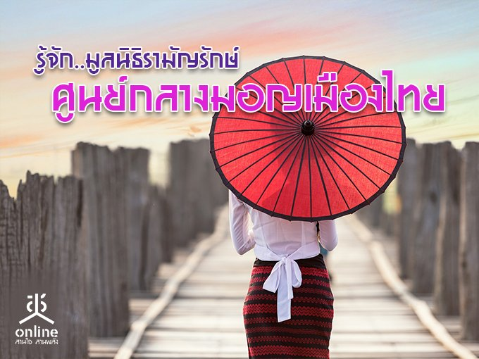 รู้จัก..มูลนิธิรามัญรักษ์ ศูนย์กลางมอญเมืองไทย