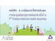 หนังสือ 6 ระเบียบวาระในการประชุม สมัชชาสุขภาพแห่งชาติครั้งที่ 7 (7th Thailand National Health Assembly)