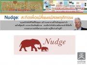 KIM Release ฉบับที่ 16/2563 Nudge: สะกิดเพื่อเปลี่ยนแปลงพฤติกรรม