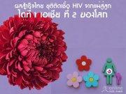 ผลสำเร็จไทย ยุติติดเชื้อ HIV จากแม่สู่ลูกได้ที่ 1 เอเชีย ที่ 2 ของโลก