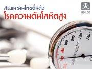 สธ.แนะคนไทยตื่นตัวโรคความดันโลหิตสูง