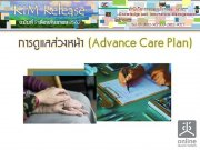 KIM Release ฉบับที่ 9/2562 การดูแลล่วงหน้า (Advance Care Plan)