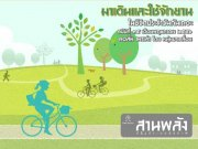 มาเดิน และ ใช้จักรยานในชีวิตประจำวัน กันเถอะ โดย หนุ่มขาเคลื่อน