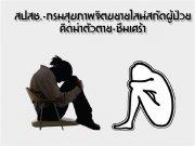 สปสช.-กรมสุขภาพจิตขยายไลน์สกัดผู้ป่วยคิดฆ่าตัวตาย-ซึมเศร้า