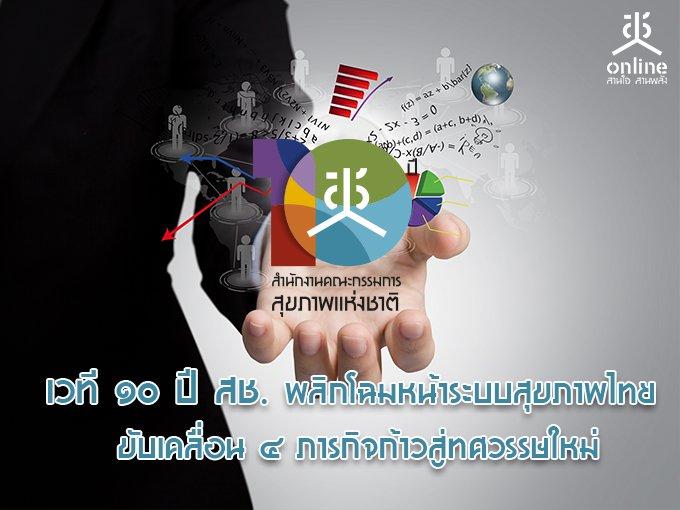 เวที ๑๐ ปี สช. พลิกโฉมหน้าระบบสุขภาพไทย ขับเคลื่อน ๔ ภารกิจก้าวสู่ทศวรรษใหม่