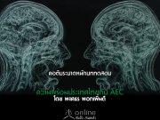 คอตีบระบาดหนักบททดสอบความพร้อมประเทศไทยกับ AEC  โดย พงศธร พอกเพิ่มดี