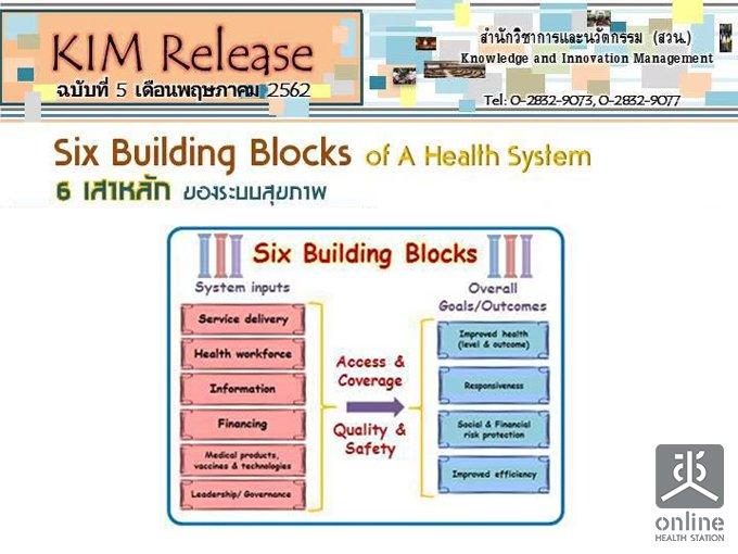 KIM Release ฉบับที่ 5/2562 Six Building Blocks of A Health System: 6 เสาหลักของระบบสุขภาพ