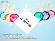 คอลัมน์ โลกมองไทย: สื่อนอกชี้ขาดสอนเพศศึกษาเหตุท้องวัยเรียน