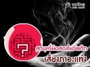 สูดบุหรี่มือสองในวัยเด็ก เสี่ยงภาวะแท้ง