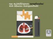 หนุน สธ.บังคับใช้กฎหมาย �ซองบุหรี่แบบเรียบ� จริงจัง ชี้เป็นยาแรง ลดนักสูบหน้าใหม่ได้