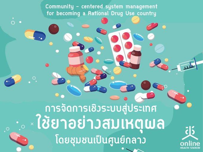 Fact Sheet สมัชชาสุขภาพแห่งชาติ ครั้งที่ 12 การจัดการเชิงระบบสู่ประเทศใช้ยาอย่างสมเหตุผลโดยชุมชนเป็นศูนย์กลาง
