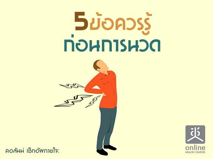 5 ข้อควรรู้ก่อนการนวด