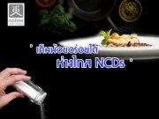 'เค็มน้อยอร่อยได้ ห่างไกล NCDs'