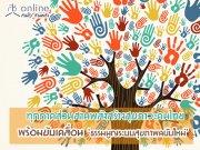 ทุกภาคส่วนสานพลังสร้างสุขภาวะคนไทย พร้อมขับเคลื่อน �ธรรมนูญระบบสุขภาพฉบับใหม่�