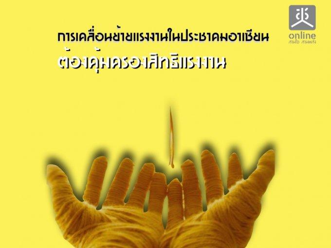 การเคลื่อนย้ายแรงงานในประชาคมอาเซียน ต้องคุ้มครองสิทธิแรงงาน