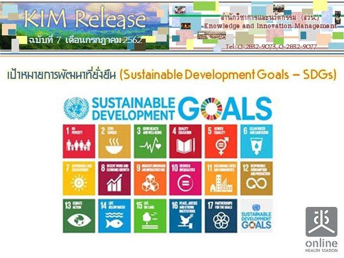 KIM Release ฉบับที่ 7/2562 เป้าหมายการพัฒนาที่ยั่งยืน (SDGs)