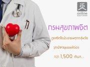 กรมสุขภาพจิต รุกเข้าหาชุมชน นำร่อง กว่า 1,500 ตำบล ดูแลจิตใจประชาชนทุกกลุ่มวัย เปิดเวทีส่งเสริมสุขภาพจิตและป้องกันปัญหาสุขภาพจิตระดับประเทศ โชว์ผลงานและนวัตกรรม