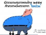 เปิดรายงานสุขภาพคนไทย ๒๕๕๗ สัญญาณอันตรายจาก 'โรคอ้วน'