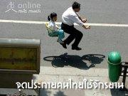 จุดประกายคนไทยใช้จักรยาน
