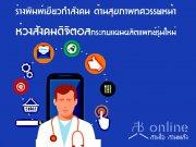 ร่างพิมพ์เขียวกำลังคนด้านสุขภาพทศวรรษหน้า ห่วงสังคมดิจิตอลกระทบแผนผลิตแพทย์รุ่นใหม่