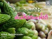 กินผักขมเข้าไว้เพื่อเลือดและน้ำดี