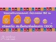 จิตแพทย์เด็กขาดแคลนหนัก ทั้งประเทศมีแค่ 192 คน เตรียมหารือ สธ.เป็นสาขาเรียนโครงการ ODOD